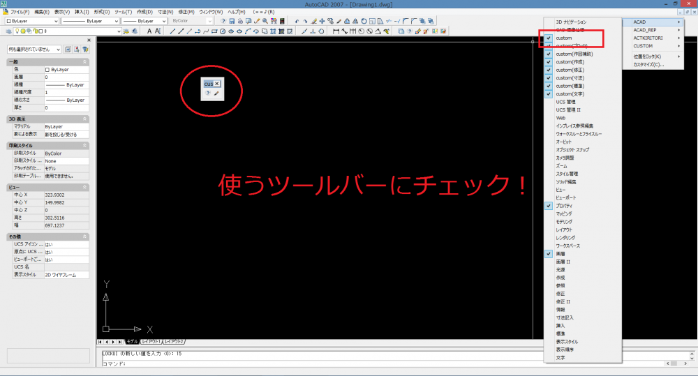 autocad2007interface03