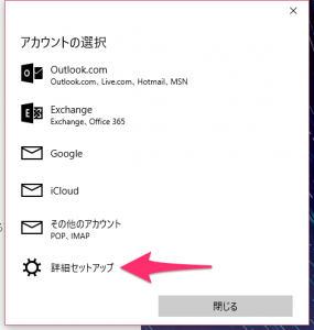 Windows10mail4