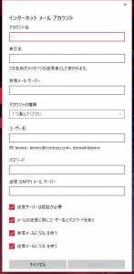 Windows10mail6